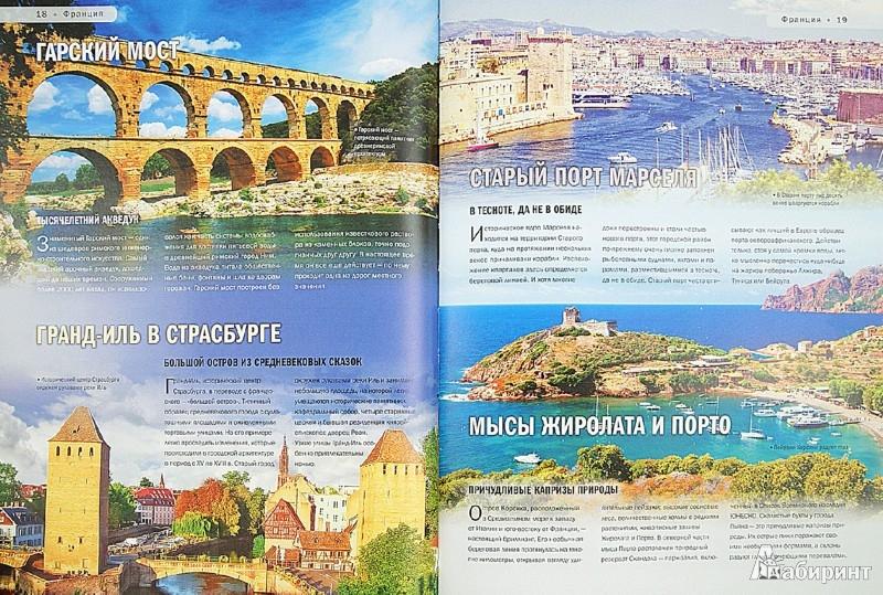 Иллюстрация 1 из 16 для 100 лучших мест Европы - Юрий Андрушкевич | Лабиринт - книги. Источник: Лабиринт