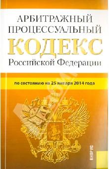 Арбитражный процессуальный кодекс Российской Федерации по состоянию на 25 января 2014 г