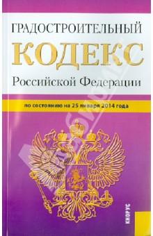 Градостроительный кодекс Российской Федерации по состоянию на 25 января 2014 г
