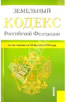 Земельный кодекс Российской Федерации по состоянию на 25 января 2014 г
