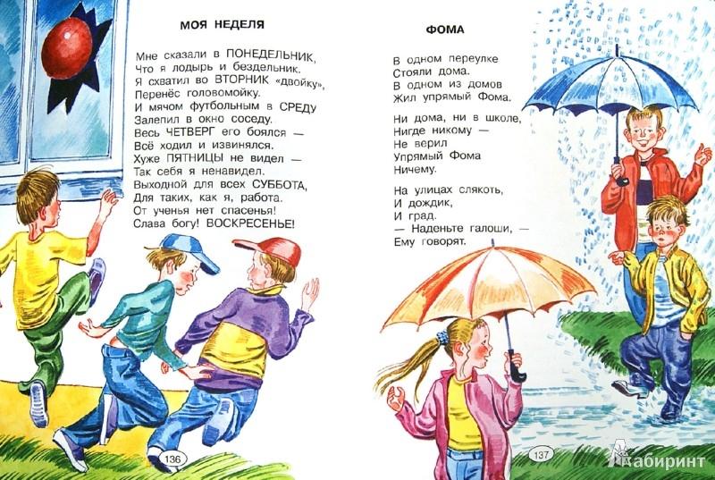 Иллюстрация 1 из 24 для Стихи и сказки любимых поэтов - Чуковский, Михалков, Барто   Лабиринт - книги. Источник: Лабиринт