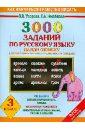 3000 заданий по русскому языку. Найди ошибку. Закрепление навыка грамотного письма. 3 класс
