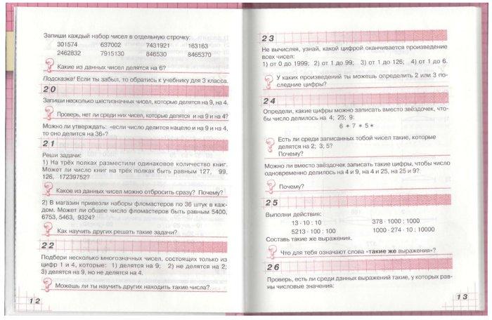 Иллюстрация 1 из 5 для Математика. 4 класс. Учебник. В 2-х книгах. Книга 1 - Эльвира Александрова   Лабиринт - книги. Источник: Лабиринт