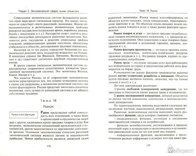 Справочник школьника обществознание барабанов