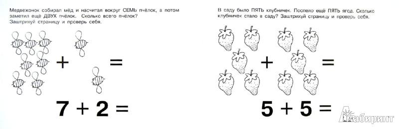 Иллюстрация 1 из 6 для Учимся считать | Лабиринт - книги. Источник: Лабиринт