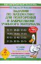 Задания по математике для повторения и закрепления учебного материала. 2 класс