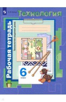Технология. Технологии ведения дома. 6 класс. Рабочая тетрадь. ФГОС