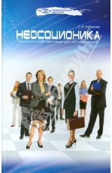 Неосоционика. Типологический практикум для деловых людей
