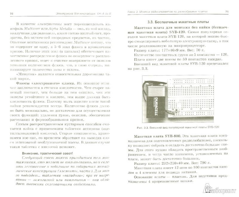 Иллюстрация 1 из 5 для Электроника для начинающих: от А до Я - Андрей Кашкаров | Лабиринт - книги. Источник: Лабиринт