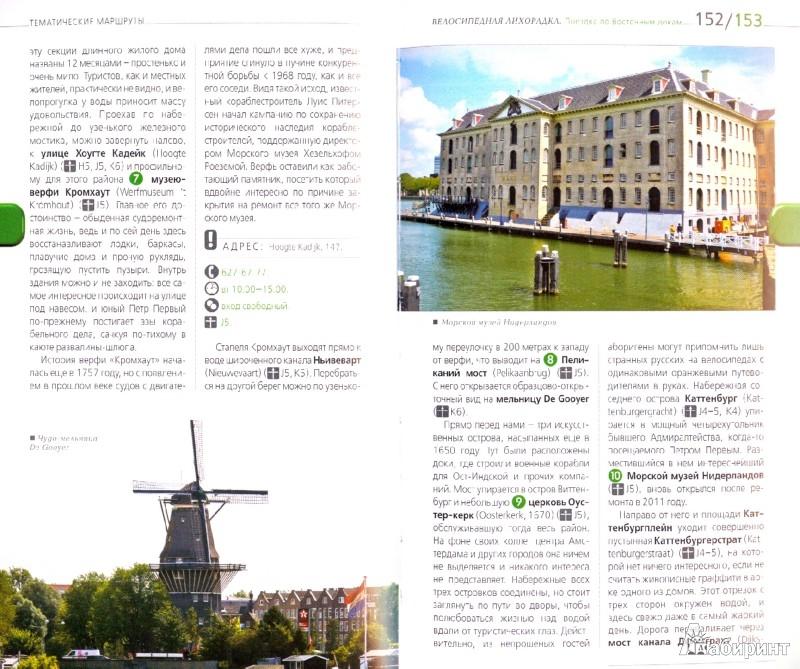 Иллюстрация 1 из 11 для Амстердам - Артур Шигапов | Лабиринт - книги. Источник: Лабиринт