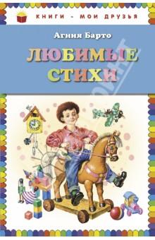 Любимые стихиОтечественная поэзия для детей<br>Вашему вниманию представляется сборник стихов Агнии Львовны Барто с иллюстрациями Игоря Егунова.<br>Для детей младшего школьного возраста.<br>