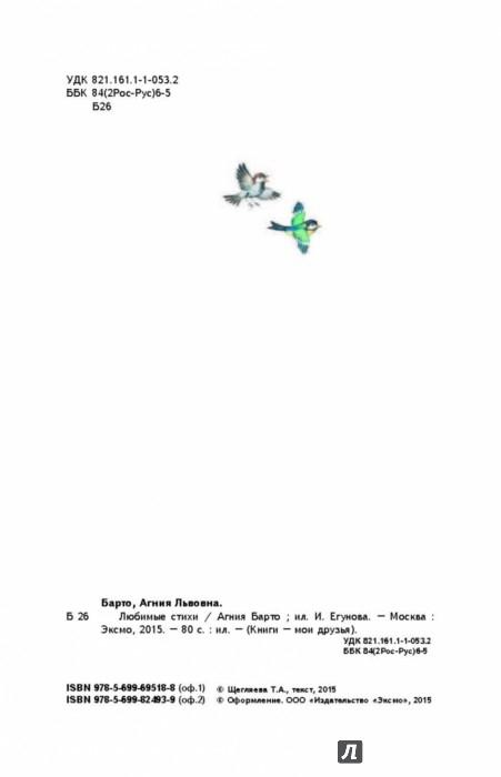 Иллюстрация 1 из 41 для Любимые стихи - Агния Барто | Лабиринт - книги. Источник: Лабиринт