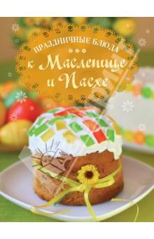 Праздничные блюда к Масленице и ПасхеОбщие сборники рецептов<br>Чем весело, ярко и шумно проводить холодную зиму и встретить долгожданную весну? Конечно, блинами, такими же круглыми и желтыми, как само солнце! А также оладьями, пирогами, ватрушками. Масленица - радостный, разгульный, поистине весенний праздник с народными гуляньями, катаниями, песнями, яркими костюмами и богатым столом. В последнюю неделю перед Великим постом надо угощаться и угощать всех и веселиться вволю. А после поста придет Пасха - главный светлый праздник для всех христиан. Время любви, добра, примирения и радости. Попробуйте разные рецепты куличей и пасхи, предложенные в нашей книге, а также праздничные закуски и горячие блюда. И пусть эти чудесные дни надолго останутся в памяти!<br>