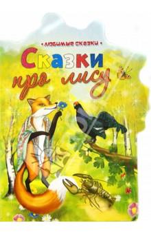 Сказки про лису