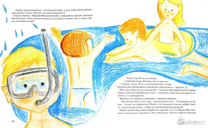 Иллюстрация 1 из 16 для Капитаны детского сада - Анна Анисимова   Лабиринт - книги. Источник: Лабиринт