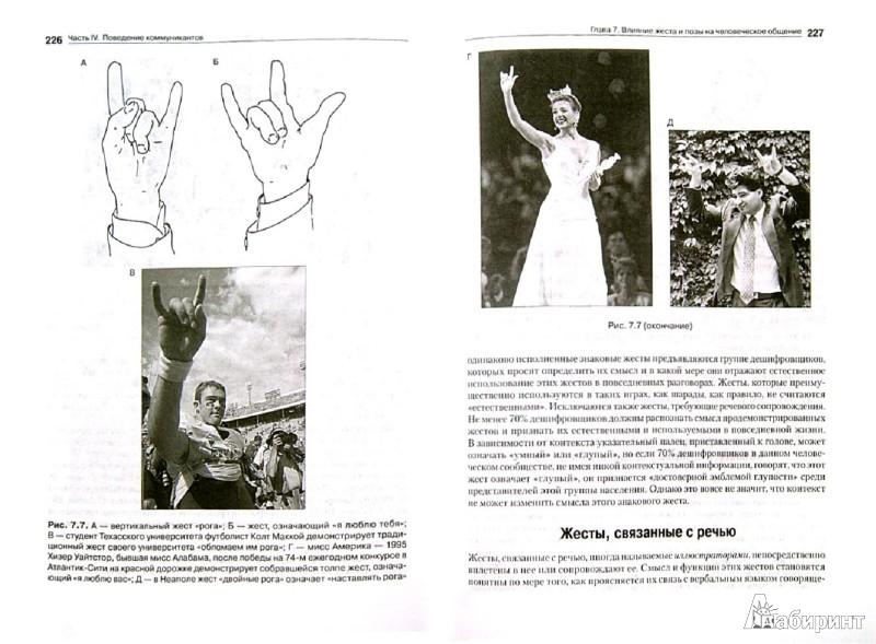 Иллюстрация 1 из 10 для Невербальное общение - Нэпп, Холл | Лабиринт - книги. Источник: Лабиринт