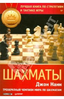 Нанн Джоан Шахматы. Лучшая книга по стратегиям и тактике игры