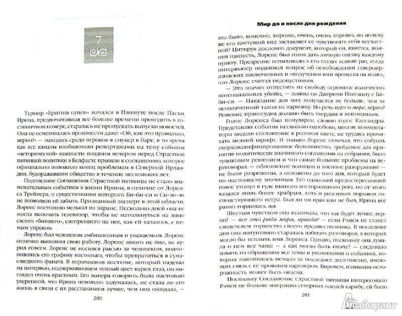 Иллюстрация 1 из 9 для Мир до и после дня рождения - Лайонел Шрайвер | Лабиринт - книги. Источник: Лабиринт