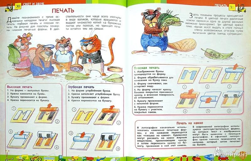 Иллюстрация 1 из 24 для Свет и звук - А. Евсеевичева | Лабиринт - книги. Источник: Лабиринт