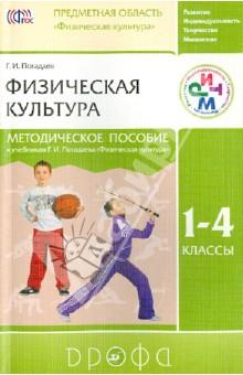 Физическая культура. 1-4 классы. Методическое пособие к учебнику Г. И. Погадаева. РИТМ