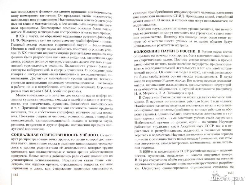 Иллюстрация 1 из 10 для Обществознание. Базовый уровень. 10 класс. Учебник. ВЕРТИКАЛЬ - Никитин, Грибанова, Мартьянов, Скоробогатько | Лабиринт - книги. Источник: Лабиринт