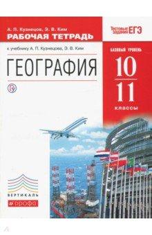 География. 10-11 классы. Рабочая тетрадь к учебнику А.П. Кузнецова. Базовый уровень. Вертикаль. ФГОС