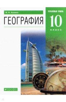 Учебники по географии 10