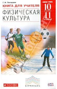 Физическая культура. 10-11 классы. Книга для учителя. ВЕРТИКАЛЬ. ФГОС