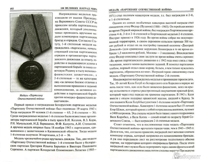 Иллюстрация 1 из 16 для 100 великих наград мира - Бондаренко, Честнова | Лабиринт - книги. Источник: Лабиринт