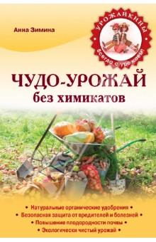 Чудо-урожай без химикатов