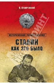 Сталин. Как это было? Феномен ХХ века