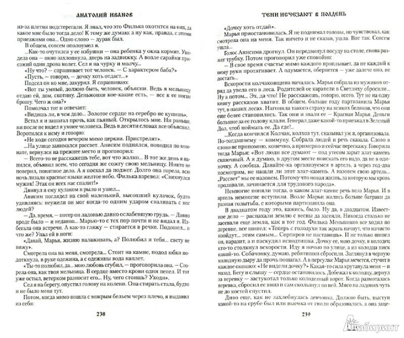 Иллюстрация 1 из 11 для Тени исчезают в полдень - Анатолий Иванов | Лабиринт - книги. Источник: Лабиринт