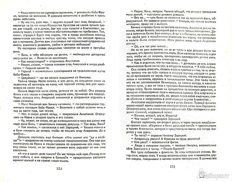 Иллюстрация 1 из 9 для Блокада. Запах смерти - Алексей Сухаренко | Лабиринт - книги. Источник: Лабиринт