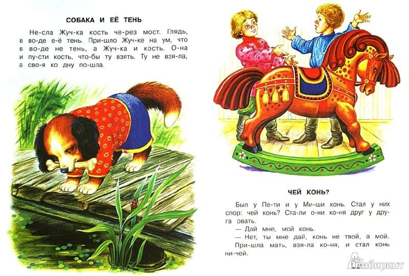 Иллюстрация 1 из 32 для Рассказы для детей - Лев Толстой   Лабиринт - книги. Источник: Лабиринт