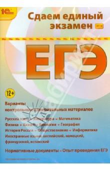 Сдаем Единый экзамен 2014 (CDpc)