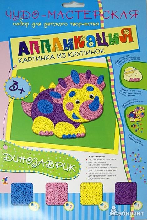 """Иллюстрация 1 из 5 для Картинка из крупинок """"Динозаврик"""" (2616)   Лабиринт - игрушки. Источник: Лабиринт"""