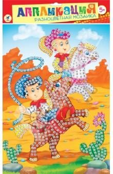 Разноцветная мозаика Забавные лошадки (2606)Конструирование рамок, коллажей и панно<br>Набор для детского творчества.<br>В комплекте: основа с рисунком и схемой размещения квадратиков, квадратики из мягкого пластика на самоклеящейся основе восьми цветов, декоративные элементы (стразы, глазки и др.).<br>Материалы: картон, мягкий пластик ЭВА, декоративные элементы.<br>Для детей от 5-ти лет.<br>Не рекомендуется детям до 3-х лет из-за наличия мелких деталей.<br>Сделано в Китае.<br>