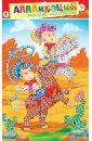"""Разноцветная мозаика """"Забавные лошадки"""" (2606)"""