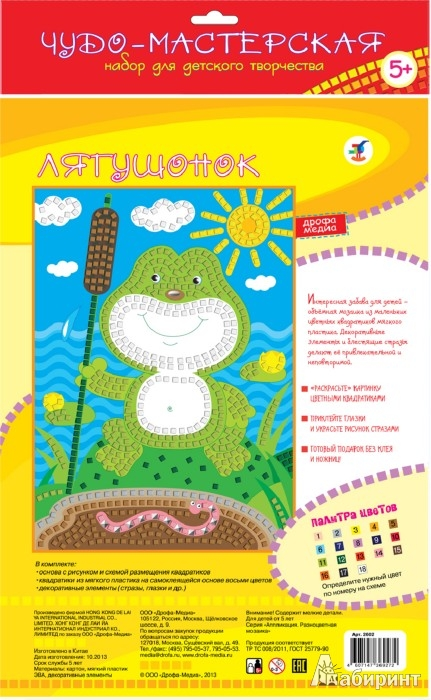 """Иллюстрация 1 из 8 для Разноцветная мозаика """"Лягушонок"""" (2602)   Лабиринт - игрушки. Источник: Лабиринт"""