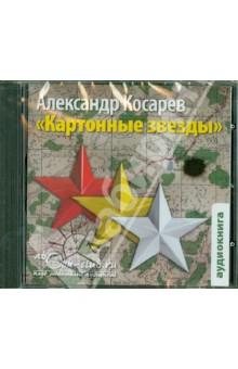 Картонные звезды (CDmp3)