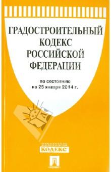 Градостроительный кодекс РФ по состоянию на 25.01.14