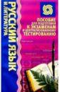 Русский язык и литература:  ...