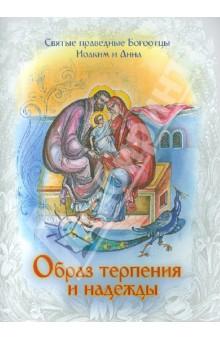 Образ терпения и надежды. Святые праведные богоотцы Иоаким и АннаОбщие вопросы православия<br>Прочитав эту книгу, не бросайтесь сразу играть или заниматься своими обычными делами, а закройте ее неспешно, подержите ещё некоторое время в руках и подумайте о том, о чём только что прочитали. Пусть молитвенное заступничество святых и праведных Иоакима и Анны будет всегда с вами.<br>Разрешено к изданию Издательским Советом Русской Православной Церкви.<br>