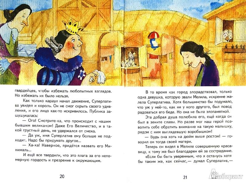 Иллюстрация 1 из 11 для Когда луна проглотила солнце, или О том, что гордость не знает счастья. Старинная французская сказка | Лабиринт - книги. Источник: Лабиринт