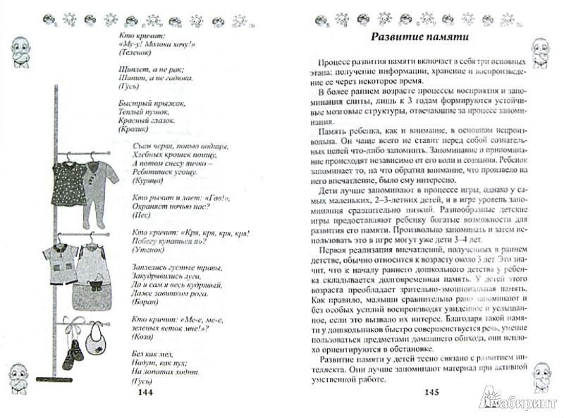 Иллюстрация 1 из 29 для Полный курс игрового обучения детей от рождения до 5 лет - Галанов, Галанова, Галанова   Лабиринт - книги. Источник: Лабиринт
