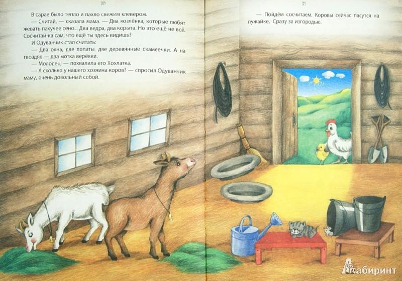 Иллюстрация 1 из 6 для Сказки и загадки - Виктор Лясковский | Лабиринт - книги. Источник: Лабиринт