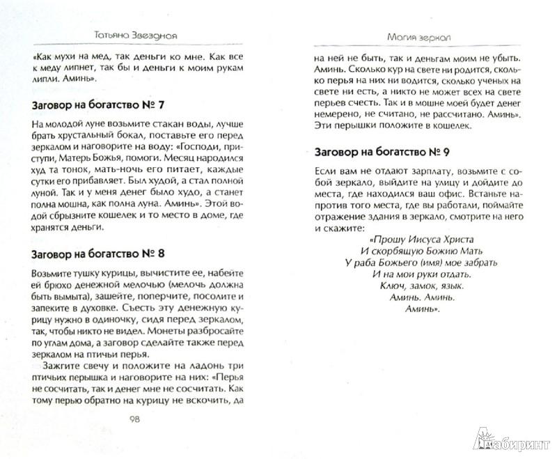 Иллюстрация 1 из 21 для Магия зеркал - Татьяна Звездная | Лабиринт - книги. Источник: Лабиринт