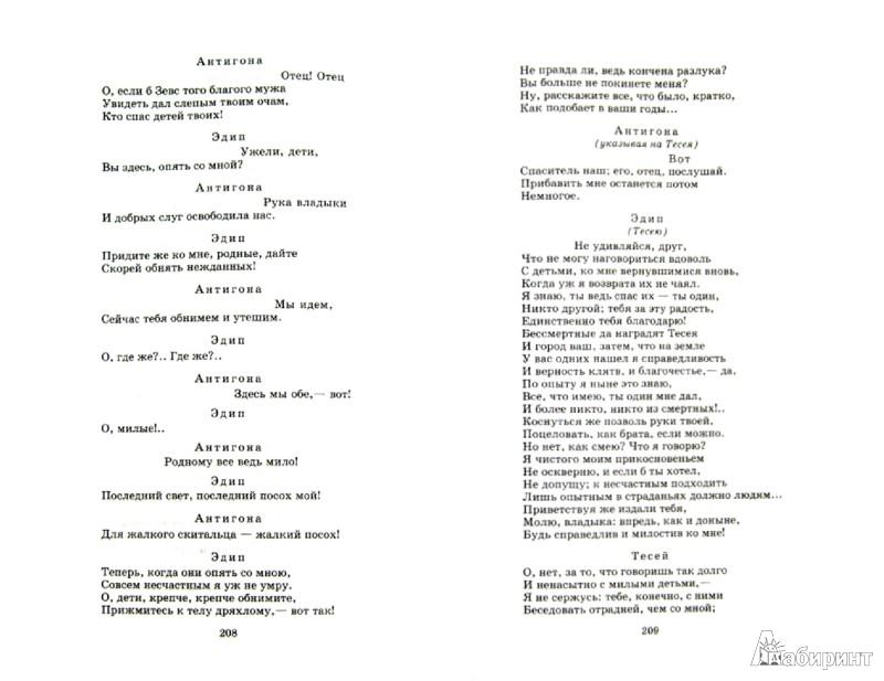 Иллюстрация 1 из 16 для Трагедии - Эсхил, Еврипид, Софокл | Лабиринт - книги. Источник: Лабиринт