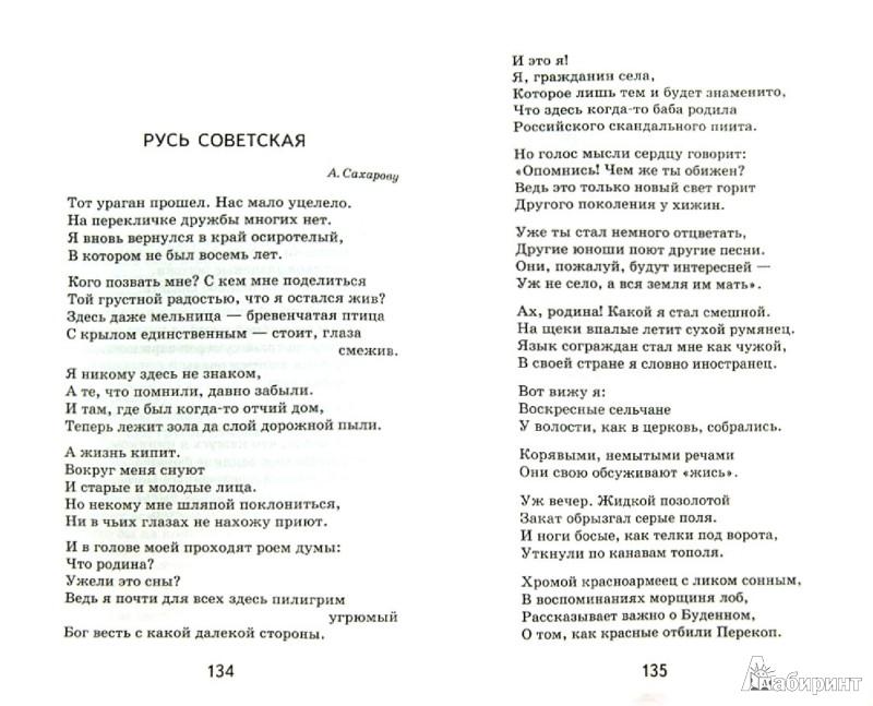 Иллюстрация 1 из 6 для Стихотворения и поэмы - Сергей Есенин   Лабиринт - книги. Источник: Лабиринт