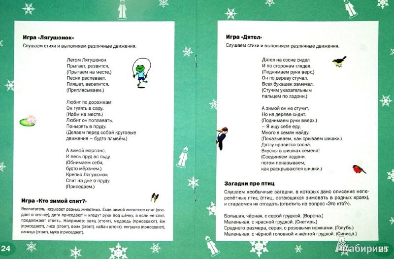 Иллюстрация 1 из 22 для Творческие занятия. Времена года. Зима. Тетрадь для занятий с детьми 5-6 лет. ФГОС - Елена Ульева | Лабиринт - книги. Источник: Лабиринт
